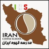 مدرسه قهوه ایران ، اولین فضای آکادمیک رسمی در حوزه ی قهوه و صنایع غذایی وابسته در ایران است
