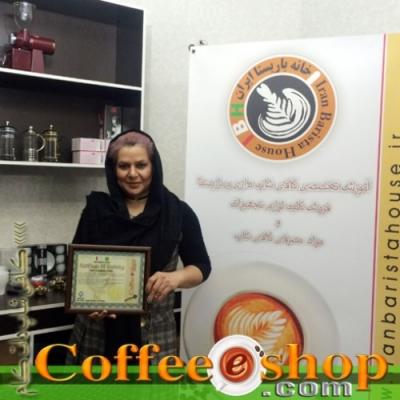 مدرك باریستا و مدیریت کافی شاپ الهام گل محمدی