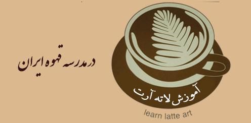 آموزش تخصصی لاته آرت