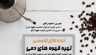 آموزش تخصصی قهوه های دمی