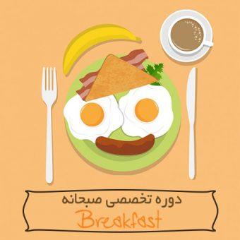 آموزش تخصصی صبحانه