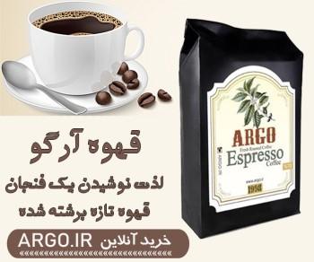 http://irancoffeeschool.com/wp-content/uploads/2018/03/argo-coffee.jpg