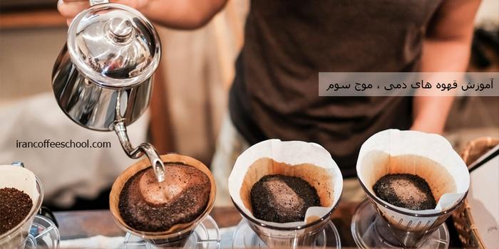 آموزش تخصصی قهوه های دمی | موج سوم - بروئینگ