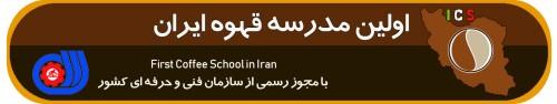 قهوه | مدرسه قهوه ایران