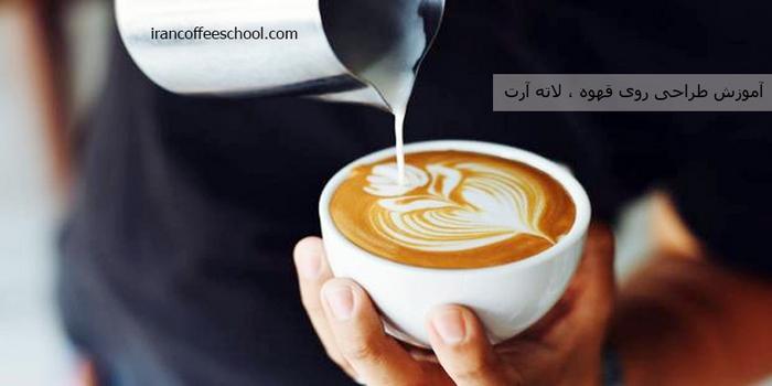 http://irancoffeeschool.com/wp-content/uploads/2018/03/latte-art.jpg
