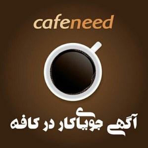 http://irancoffeeschool.com/wp-content/uploads/2018/04/cafeneed.jpg