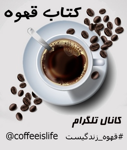 http://irancoffeeschool.com/wp-content/uploads/2018/04/coffee_is_life.jpg