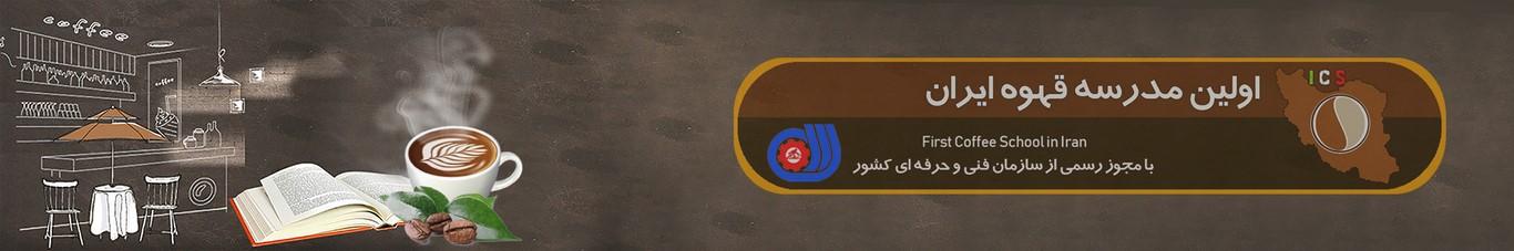 قهوه - اولین مدرسه قهوه ایران