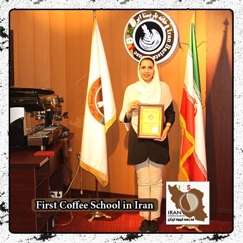 latte Art | گواهینامه دوره تخصصی لاته آرت خانم فاطمه السادات سجادی
