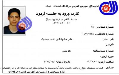 کارت ورود به جلسه آزمون فنی و حرفه ای مدرسه قهوه ایران