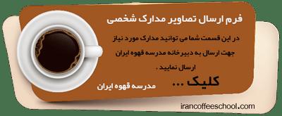 - در این قسمت شما می توانید تصاویر تمامی مدارک شخصی خود را مانند ( عکس پرسنلی ، تصویر شناسنامه ، تصویر کد ملی و ... ) برای مدرسه قهوه ایران ارسال نمایید .