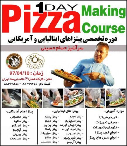 سومین دوره تخصصي آموزش پیتزاهای ایتالیایی و آمریکایی