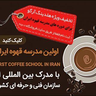 مژده مژده تخفیف ویژه هلدینگ آرگو برای دوره های آموزشی خانه باریستای ایران