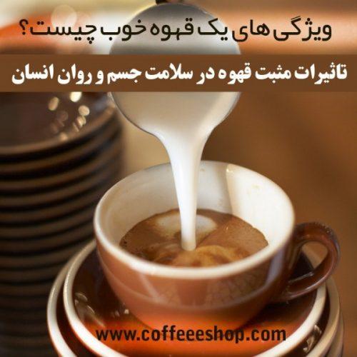 ویژگی های یک قهوه خوب چیست؟ و تاثیرات مثبت قهوه در سلامت جسم و روان انسان