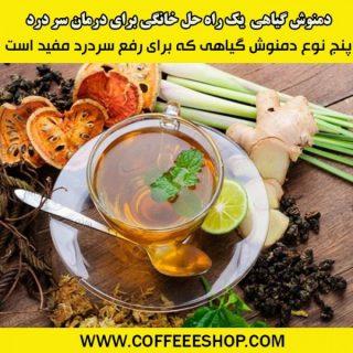 طرز تهیه پنج نوع دمنوش گیاهی که برای رفع سردرد (میگرن) مفید است