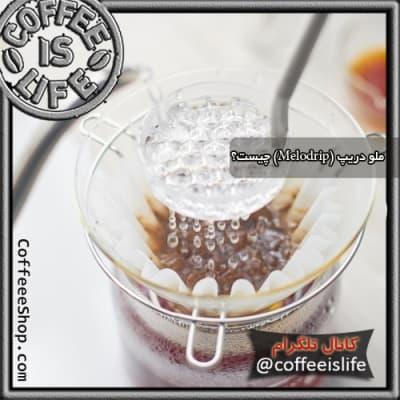 قهوه | ملو دریپ (Melodrip) چیست ؟ پدیده آشفتگی یک متغییر دشوار به جهت ثابت نگاه داشتن در دفعات می باشد