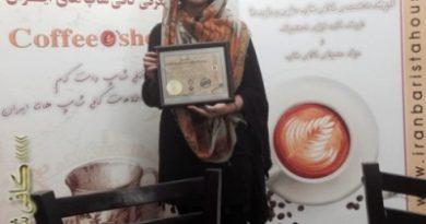 مدرك باریستا مریم احمدی