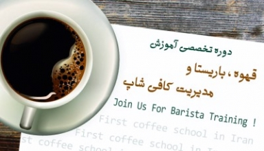 https://irancoffeeschool.com/wp-content/uploads/2018/02/Barista-Training-1-384x220.jpg