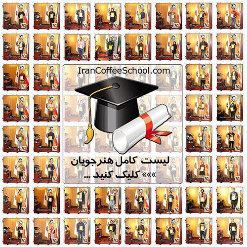 لیست کامل هنرجویان مدرسه قهوه و خانه باریستا ایران