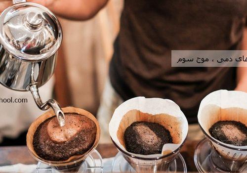 آموزش تخصصی قهوه های دمی | موج سوم