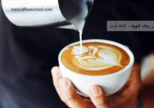 آموزش تخصصی لاته آرت – طراحی روی قهوه