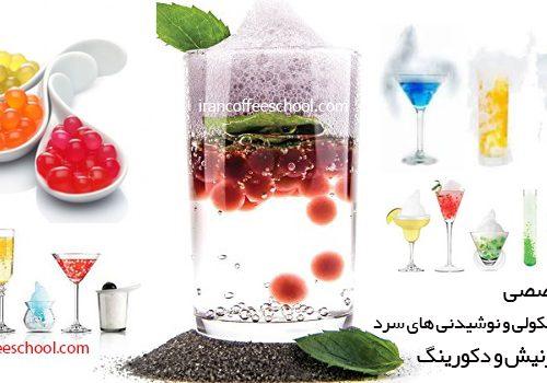 آموزش تخصصی نوشیدنی های سرد | میکسولوژی مولکولی