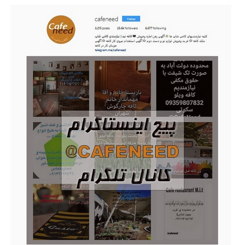 قابل توجه هنرجویان مدرسه قهوه ایران ، اگر جویای کار هستید می توانید به این صفحه مراجعه نمایید . یکی دیگر از خدمات هلدینگ آرگو کاریابی و اشتغال زایی در زمینه قهوه و کافی شاپ برای هنرجویان عزیز می باشد .