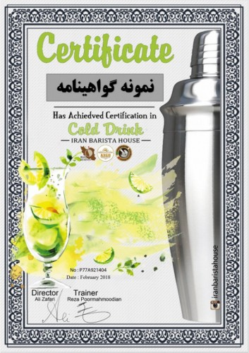صفحه تاییدیه پایان دوره میکسولوژی مولکولی و نوشیدنی های سرد و دریافت گواهینامه از مدرسه قهوه ایران