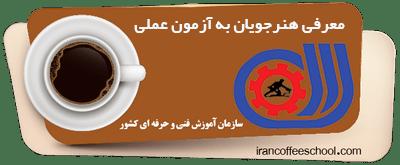در این بخش اسامی هنرجویانی که به آزمون عملی فنی حرفه ای که در مدرسه قهوه ایران برگزار می شود قرار میگیرد
