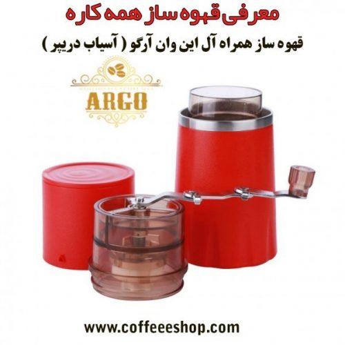 قهوه ساز همراه آل این وان آرگو ( آسیاب دریپر ) argo.ir