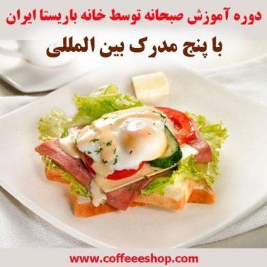 دوره آموزش صبحانه توسط خانه باریستا ایران