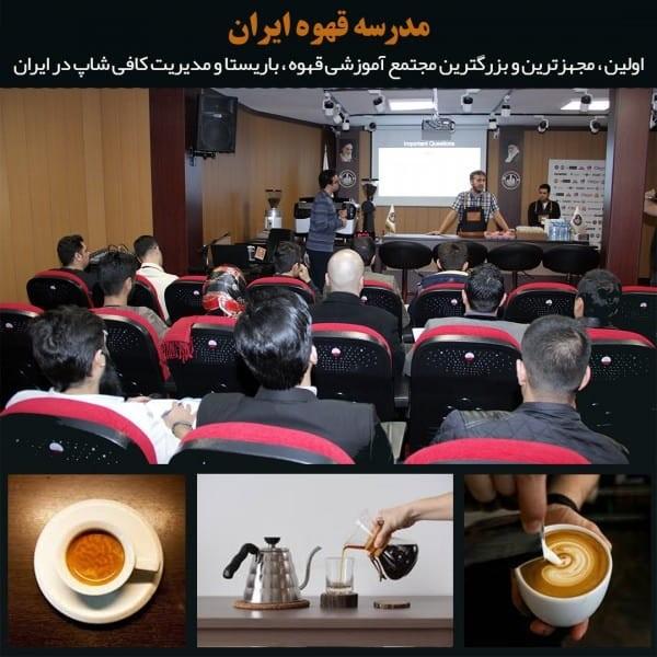 معرفی اولین ، مجهزترین و بزرگترین مجتمع آموزشی قهوه ، باریستا و مدیریت کافی شاپ در ایران