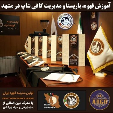 آموزش کافی شاپ در مشهد زیر نظر سازمان فنی حرفه ای با پنج مدرک بین المللی