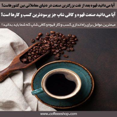 مهمترین عوامل برای راه اندازی کسب و کار قهوه و کافی شاپ که شما باید بدانید !