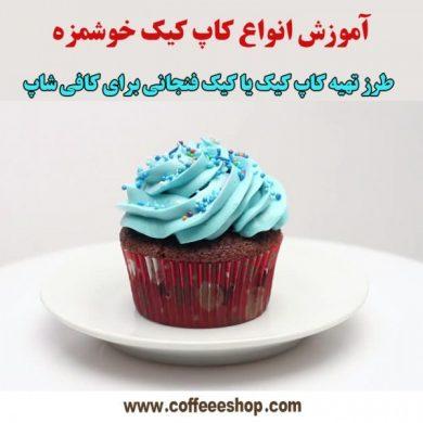 طرز تهیه کاپ کیک یا کیک فنجانی برای کافی شاپ