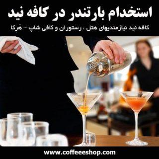 استخدام بارتندر در کافه نید