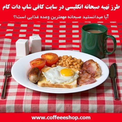 طرز تهیه صبحانه انگلیسی در سایت کافی شاپ دات کام