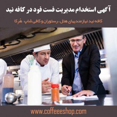 آگهی استخدام مدیریت فست فود در کافه نید