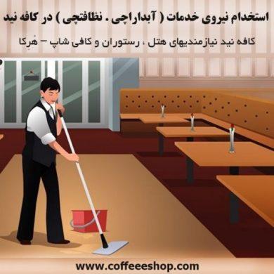 استخدام نیروی خدمات ( آبداراچی . نظافتچی ) در کافه نید