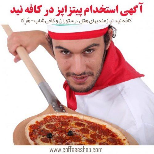 آگهی استخدام پیتزا پز در کافه نید - آشپز پیتزا - آشپز فست فود