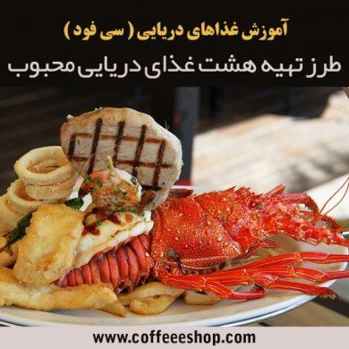 طرز تهیه هشت غذای دریایی محبوب که در برنامه غذایی هر کسی باید باشد
