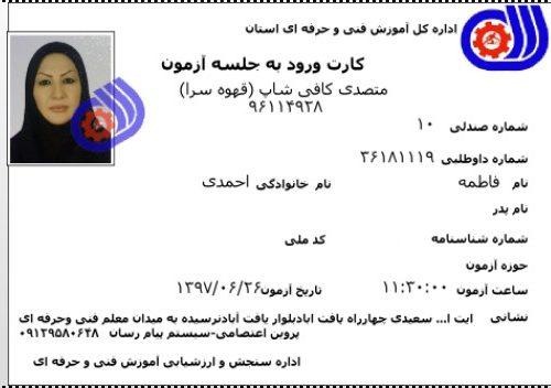۱ – کارت ورود به جلسه آزمون ، متصدی کافی شاپ ( قهوه سرا ) ، خانم فاطمه احمدی