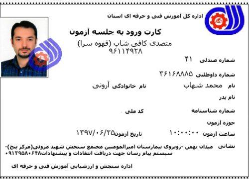۱۲ – کارت ورود به جلسه آزمون ، متصدی کافی شاپ ( قهوه سرا ) ، آقای محمد شهاب آرونی
