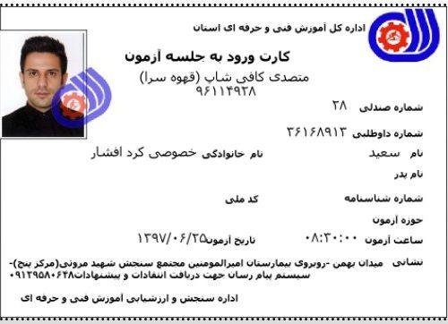 ۶ – کارت ورود به جلسه آزمون ، متصدی کافی شاپ ( قهوه سرا ) ، آقای سعید خصوصی کرد افشار