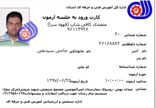 – کارت ورود به جلسه آزمون ، متصدی کافی شاپ ( قهوه سرا ) ، آقای امیر حاج سید تقی