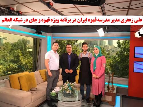 علی زعفری | مدیر مدرسه قهوه ایران در برنامه ویژه قهوه و چای در شبکه العالم