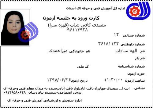 ۱۲ – کارت ورود به جلسه آزمون ، متصدی کافی شاپ ( قهوه سرا ) ، خانم الهه سادات میراحمدی
