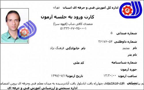 ۱۸ – کارت ورود به جلسه آزمون ، متصدی کافی شاپ ( قهوه سرا ) ، آقای محمد فرهنگ نژاد