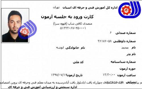 ۱۱ – کارت ورود به جلسه آزمون ، متصدی کافی شاپ ( قهوه سرا ) ، آقای محمد انوشه