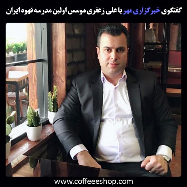 باریستا | گفتگوی خبرگزاری مهر با علی زعفری موسس اولین مدرسه قهوه ایران